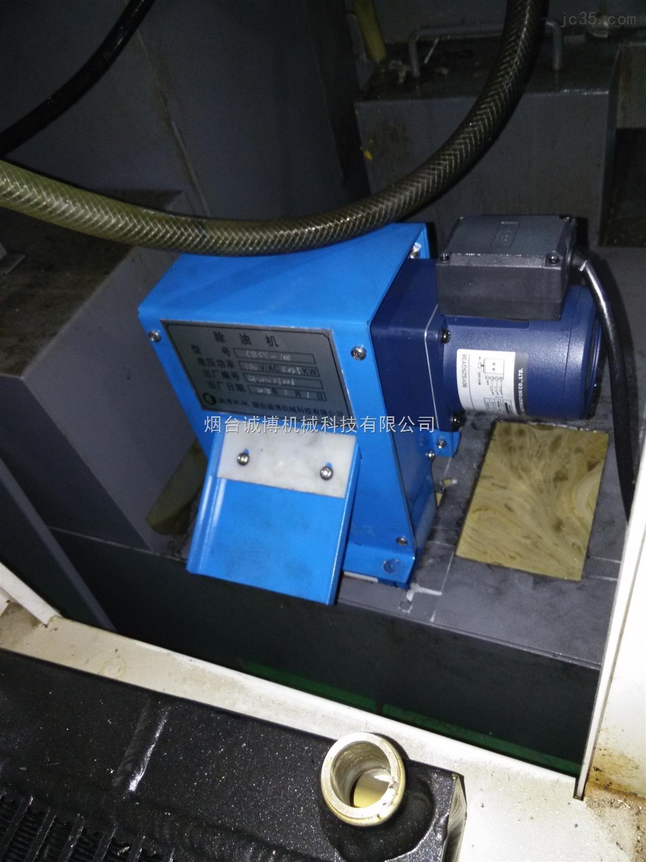 除油机-带式除油机-切削液水池浮油清理机