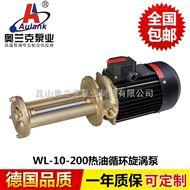 WL系列(无泄漏)立式高温热油热水泵
