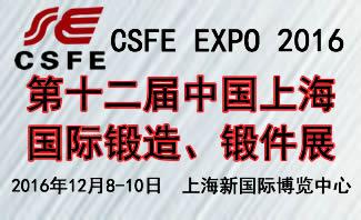 2016第十二届中国上海国际锻造、锻件产品展览会