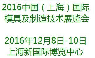 2016中国(上海)国际模具及制造技术展览会