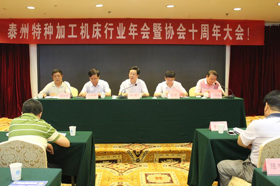 泰州特种加工机床行业协会十周年大会20日召开