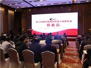 第十四届中国国际www.188bet.com工具展览会筹备会在成都召开