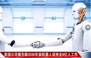 2030年前机器人或抢走8亿人工作