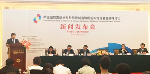 国际高端材料与先进制造协同创新博览会将在苏州举办